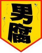 男腐(DUMP)