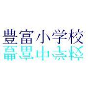 姫路市立豊富小学校・豊富中学校