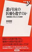 本田宏先生を応援するコミュ