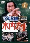 2004年度卒業町田第二中学校3-B