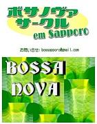 ボサノヴァ・サークル 札幌