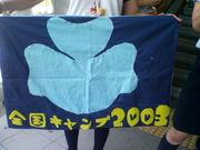 ☆2003全国レンジャーキャンプ☆