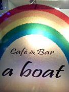a-boat★Cafe&bar香里園