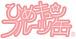ひめキュン フルーツ缶