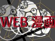 Web漫画(まんがコミック...)