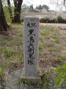 日本伝説研究会(暫定)