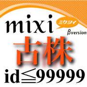mixi歴長いです。