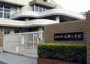 和歌山市立広瀬小学校
