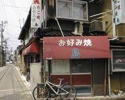 お好み焼き「島」(金沢市)