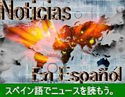 スペイン語でニュースを読もう。