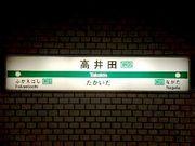 地下鉄&おおさか東線  高井田駅