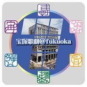 宝塚歌劇@fukuoka