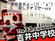 吉井中学第三十三期生