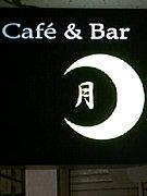 すすきの cafe bar 月