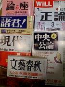 オピニオン誌 論壇誌