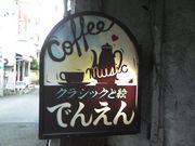 名曲喫茶 でんえん