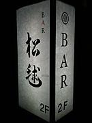 BAR松毬