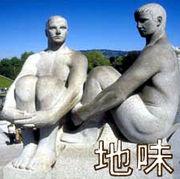実は地味(for gay)