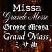 Grande Messe[ミサ曲コミュ]