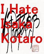 【アンチ】伊坂幸太郎が嫌い