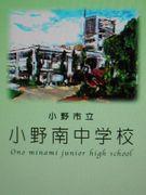 兵庫県小野市立小野南中学校