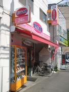 オリジン弁当☆日吉店