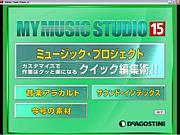 週刊マイミュージックスタジオ