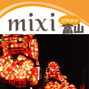 mixi富山