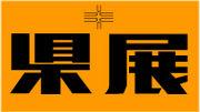 愛媛県展グラフィック部門