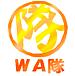 WA隊<私たち遊び隊>