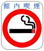 【タバコ】喫煙同盟【大好き】