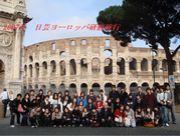 日芸ヨーロッパ研修旅行2007
