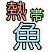 熱帯魚 横浜市在住 または通勤
