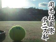 同志社国際高等学校 テニス部