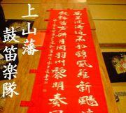 上山藩鼓笛楽隊