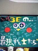 開智14期生★3年E組