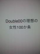 Double00の理想の女性100か条