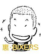 裏・BIXERS