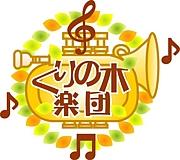 くりの木楽団
