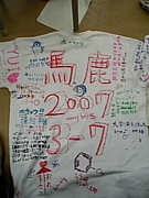 馬鹿2007 3-7