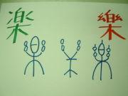 楽しい漢字・感じ