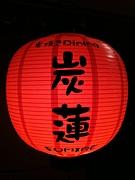 炭焼きDining 炭蓮〜SUMIRE〜