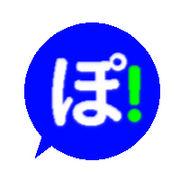 ぽ(´・ω・`)普及委員会