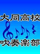 ♪大同高校吹奏楽部♪