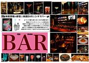 映画酒場【eigaBar】☆♪