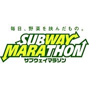 サブウェイマラソン