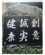 北名古屋市立訓原中学校