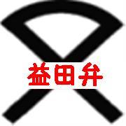 益田弁じゃろぉ〜。