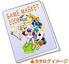 ゲームマーケット Game Market