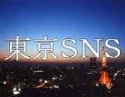 東京SNS